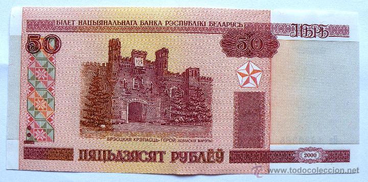 50 RUBLOS DE BIELORUSIA DE 2000 (Numismática - Notafilia - Billetes Extranjeros)