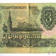 Billetes extranjeros: 3 RUBLOS DE 1991 DE LA URSS. Lote 48764270