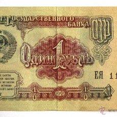 Billetes extranjeros: 1 RUBLO DE 1991 DE LA URSS. Lote 48764292