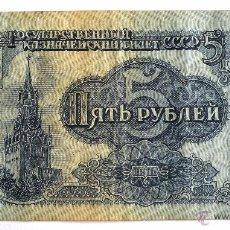 Billetes extranjeros: 5 RUBLOS DE 1961 DE LA URSS. Lote 207494227