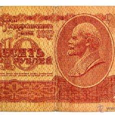 Billetes extranjeros: 10 RUBLOS DE 1961 DE LA URSS. Lote 48764342