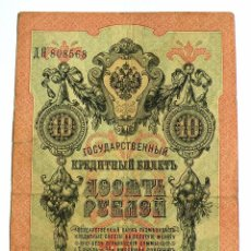 Billetes extranjeros: 10 RUBLOS DE 1909 ( RUSIA IMPERIAL). Lote 207494257