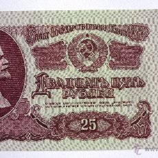 Billetes extranjeros: 25 RUBLOS DE 1961 DE LA URSS. Lote 48764712