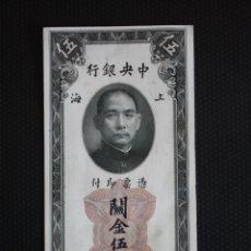 Billetes extranjeros: CHINA, 5 CUSTOMS GOLD, 1930. Lote 49020119