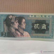 Billetes extranjeros: BILLETE DE CHINA 2 USADO. Lote 49183374