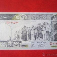 Billetes extranjeros: IRAN. BILLETE DE 500 RIALS. 1982. . Lote 50331424