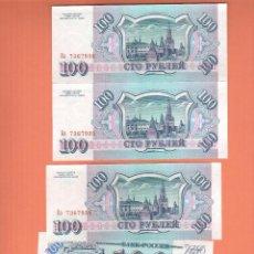 Billetes extranjeros: LOTE DE 4 BILLETES PLANCHA RUSIA 100 RUBLOS QUE NO TE FALTEN EN TU COLECCION. Lote 248984505