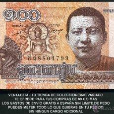 Billetes extranjeros: CAMBOYA 100 RIELS AÑO 2014 SC ( JOVEN BUDISTA ) Nº1. Lote 159152985