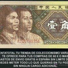 Billetes extranjeros: CHINA 1 JIAO AÑO 1980 SC Nº4. Lote 97408698