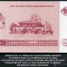 Billetes extranjeros: CHINA 100 YUAN AÑO 2005 SC COLOR ROJO ( BILLETE TRAINER COMARCAL ) Nº3. Lote 162642934