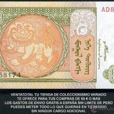 Billetes extranjeros: MONGOLIA 1 TUGRIK AÑO 2008 ( ANIMAL ATROPOMORFO ) Nº2. Lote 181315032