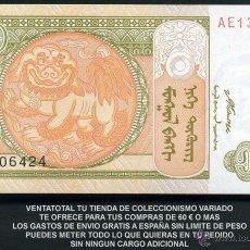 Billetes extranjeros: MONGOLIA 1 TUGRIK AÑO 2008 ( ANIMAL ATROPOMORFO ) Nº5. Lote 181500332