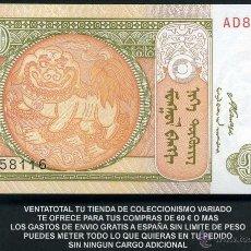 Billetes extranjeros: MONGOLIA 1 TUGRIK AÑO 2008 ( ANIMAL ATROPOMORFO ) Nº6. Lote 181350845