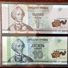 Billetes extranjeros: TRANSNISTRIA. 2015. SERIE DE 2 VALORES CON EL MISMO N SERIE. S/C. 70 ANIV. DE LA VICTORIA EN II G.M.. Lote 96856414