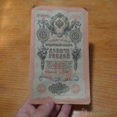Billetes extranjeros: ANTIGUO BILLETE, PARECE RUSO DE 1909 ?. Lote 52315696