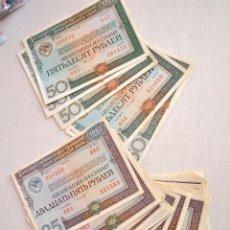 Billetes extranjeros: LOTE 1 DE 65 OBLIGACIONES SOVIETICOS DE ANOS 80 .URSS.. Lote 53449022