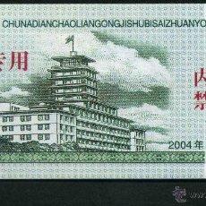 Billetes extranjeros: CHINA 50 YUAN AÑO 2004 SC ( BILLETE TRAINER COMARCAL ) Nº2. Lote 149849645