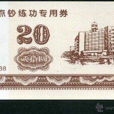 Billetes extranjeros: CHINA 20 YUAN SIN FECHA SC ( BILLETE TRAINER COMARCAL ) Nº6. Lote 107622200