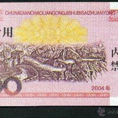 Billetes extranjeros: CHINA 100 YUAN AÑO 2004 SC ( BILLETE TRAINER COMARCAL - LA GRAN MURALLA CHINA ) Nº5. Lote 142936173