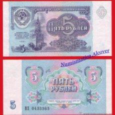 Billetes extranjeros: RUSIA 5 RUBLOS 1991 PICK 239 - SC. Lote 54338503