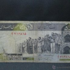 Billetes extranjeros: 500 RIALS IRAN. Lote 54407725
