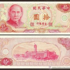 Billetes extranjeros: TAIWAN (REPUBLICA DE CHINA). 10 YUAN 1976. PICK 1984. S/C.. Lote 295863458