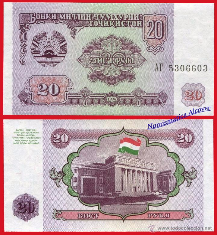 Tajikistan 20 Rublos 1994 Pick 4 Sc Sold Through Direct Sale