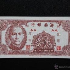Billetes extranjeros: CHINA, BANCO DE PROVINCIAS/ HAINAN 5 CENTS 1949. Lote 54942265