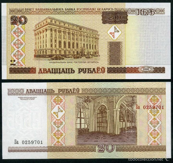BELORUSIA 20 RUBLOS AÑO 2000 SC ( BANCO NACIONAL DE BELORUSIA ) Nº3 (Numismática - Notafilia - Billetes Extranjeros)