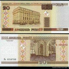 Billetes extranjeros: BELORUSIA 20 RUBLOS AÑO 2000 SC ( BANCO NACIONAL DE BELORUSIA ) Nº4. Lote 181501088