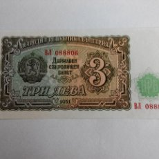 Billetes extranjeros: BILLETE BULGARIA 3 LEVA AÑO 1951 SC. Lote 56701190