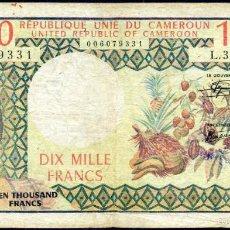 Billetes extranjeros: CAMERUN 10000 FRANCOS (1974-81) PICK 18B MBC+. Lote 56898536