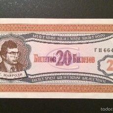 Billetes extranjeros: RUSIA 20 RUBLOS (BANCA PRIVADA) S/C . Lote 57018574