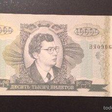Billetes extranjeros: RUSIA 10.000 RUBLOS (BANCA PRIVADA) S/C . Lote 57018650