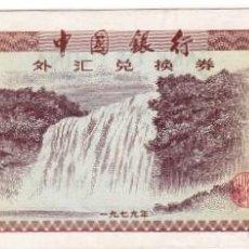 Billetes extranjeros: CHINA 0.10 FEN (FX1) S/C. Lote 57160777