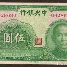 Banconote internazionali: CHINA. CENTRAL BANK OF CHINA. 5 YUAN 1941. PICK 234 A.. Lote 57574347