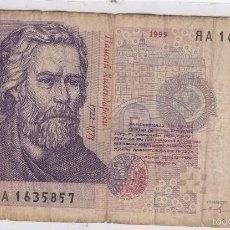 Billetes extranjeros: 0263 BILLETE BULGARIA USADO. Lote 57627545