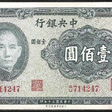 Billetes extranjeros: CHINA 100 YUAN 1941 P243A S/C/S/C-. Lote 57791318
