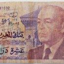 Billetes extranjeros: MARRUECOS, BILLETE DE 10 DIRHAMS, RC+ (MUY CIRCULADO, ARRUGADO Y CON DOBLECES).. Lote 58673500
