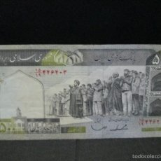 Billetes extranjeros: 500 RIALS IRAN. Lote 61205999