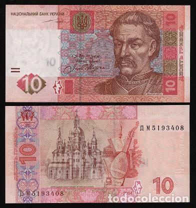 UCRANIA. 10 HRYVEN 2004. S/C. PICK 119 A. CABEZA EN MARRÓN. PRIMERA FECHA. (Numismática - Notafilia - Billetes Internacionales)