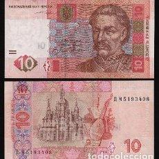 Banconote internazionali: UCRANIA. 10 HRYVEN 2004. S/C. PICK 119 A. CABEZA EN MARRÓN. PRIMERA FECHA.. Lote 261522325
