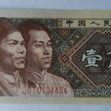 Billetes extranjeros: BILLETE 1 YI JIAO 1980 CHINA UNC. Lote 62268287