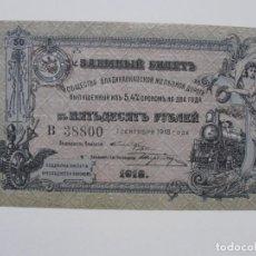 Billetes extranjeros: RUSIA SUR,50 RUBLOS 1918,GUERRA CIVIL.PLANCHA.MUY VALORADO LOTE. Lote 63410604