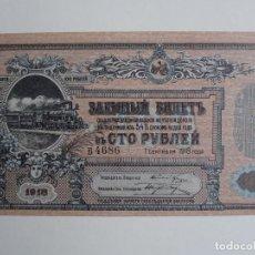 Billetes extranjeros: RUSIA SUR, GUERRA CIVIL 100 RUBLOS 1918 MUY DIFICIL,MUY VALORADO!PLANCHA.. Lote 63411100