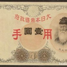 Billetes extranjeros: CHINA. OCUPACION JAPONESA II G.M. 1 YEN (1938). PICK M 23.. Lote 63896803