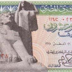 Billetes extranjeros: BILLETES - EGIPTO - 25 PIASTRES 1978 - SERIE Nº 0239584 - PICK-47 (SC). Lote 128321420