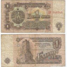 Billetes extranjeros: BULGARIA 1 LEVA 1974 PICK 93.A. Lote 48258802