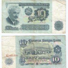 Billetes extranjeros: BULGARIA 10 LEVA 1974 PICK 96.A. Lote 48259087