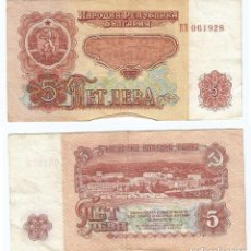 Billetes extranjeros: BULGARIA 5 LEVA 1974 PICK 95.A. Lote 48259240
